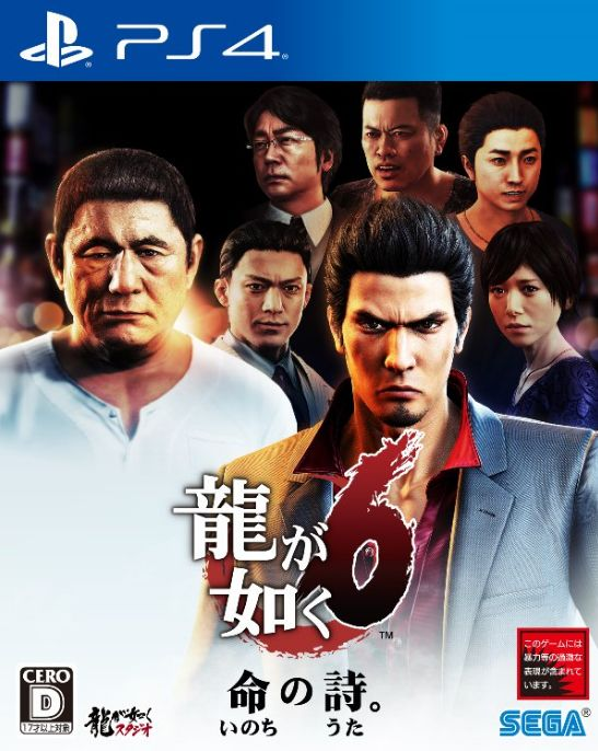 Box art - Yakuza 6
