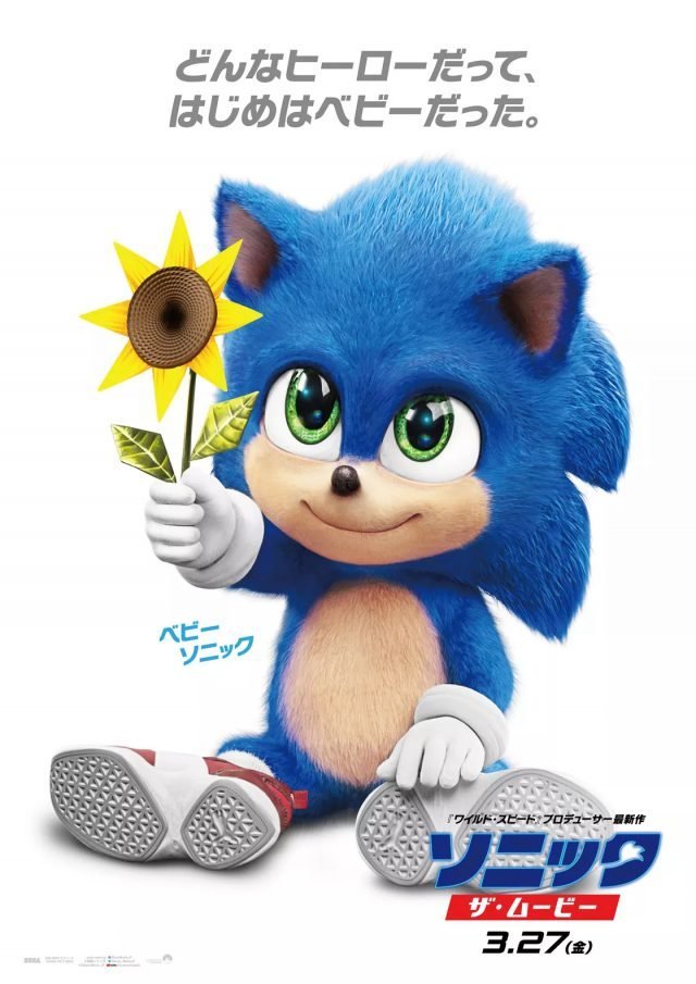 sonic the hedgehog poster 3
