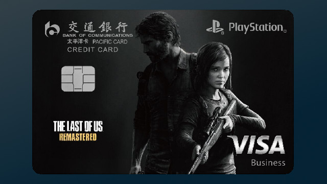 The Last of Us 2 China credit card